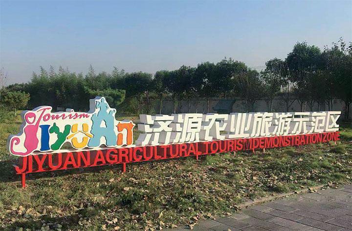 八大旅游示范区,打造济源全域旅游发展的\