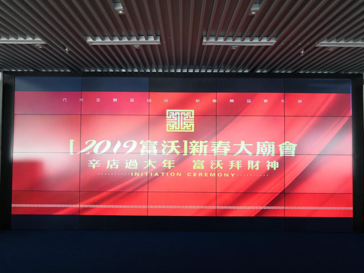 2019富沃新春大庙会暨元宵光影秀新闻发布会举行