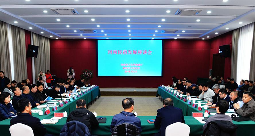 """河南民宿发展座谈会在鹤壁淇县召开,40家民宿被评为""""河南省精品民宿"""""""